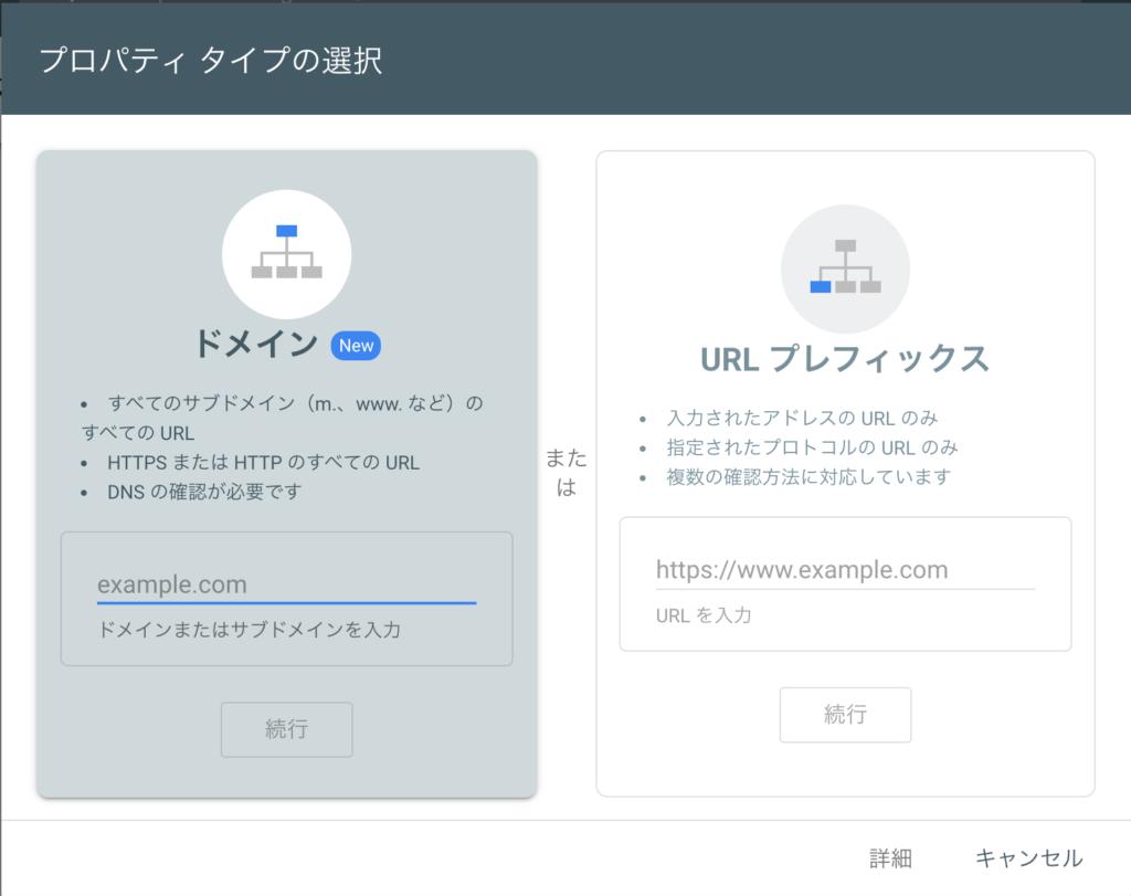 Google Search Console(グーグルサーチコンソール)の登録手順