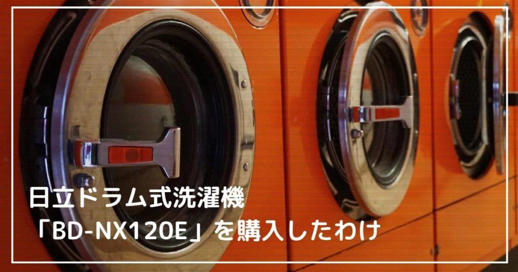 日立ドラム式洗濯機「BD-NX120E」を購入したわけ
