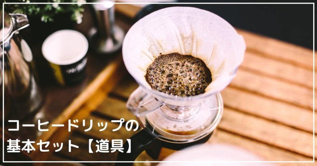 コーヒードリップの基本セット