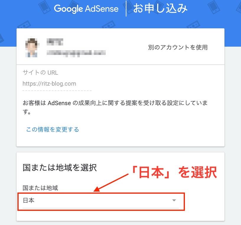 Googleアドセンスに合格する方法
