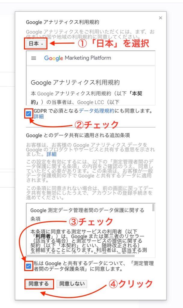 Googleアナリティクスの登録方法