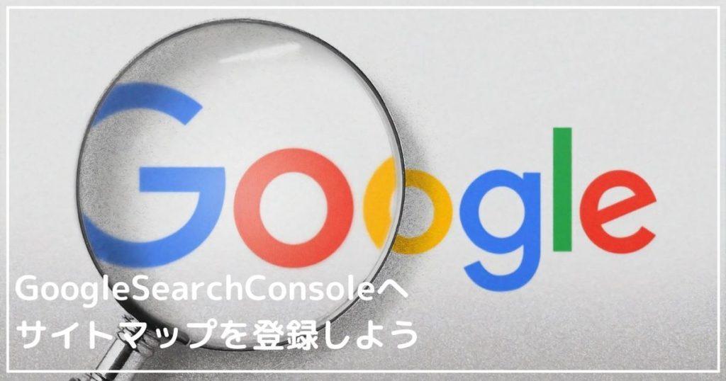GoogleSearchConsoleでサイトマップを登録しよう