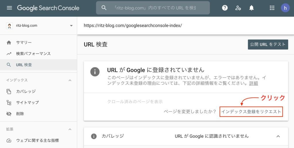 GoogleSearchConsoleでインデックスを登録しよう