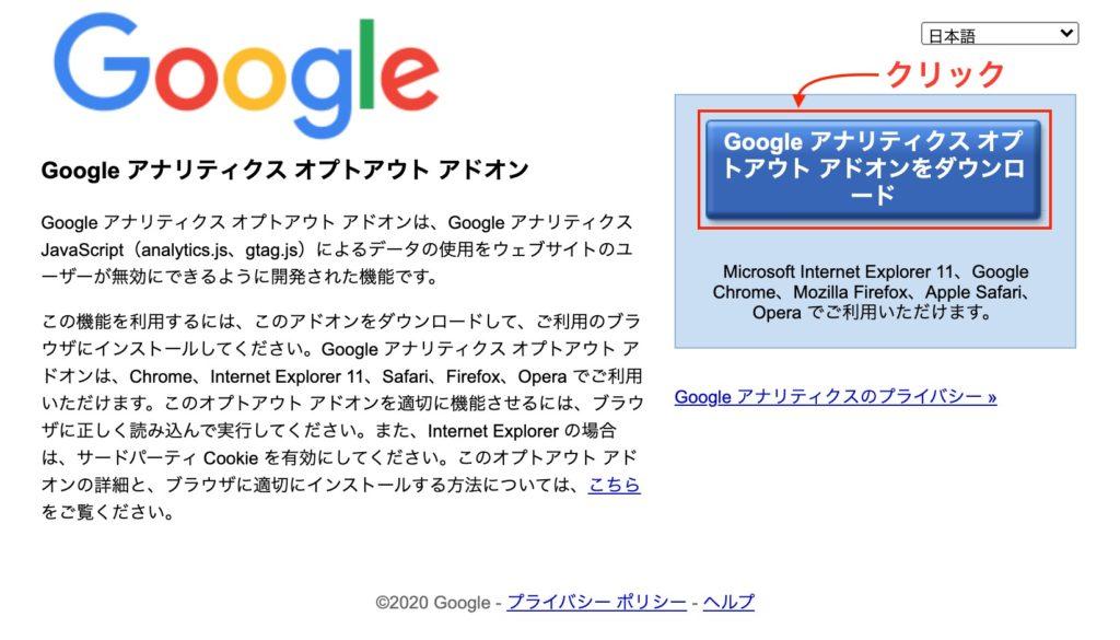 Google アナリティクスの使い方