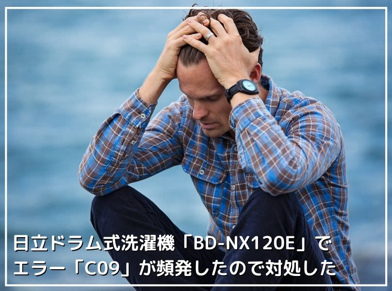 日立のドラム式洗濯機「BD-NX120E」でエラー「C09」が頻発したので対処した
