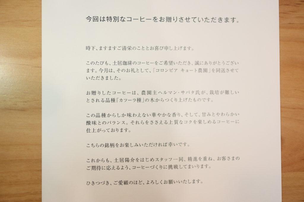 土居珈琲「甘いブレンド スペシャルミックス」を取寄せたらおまけが付いてきた【レビュー】