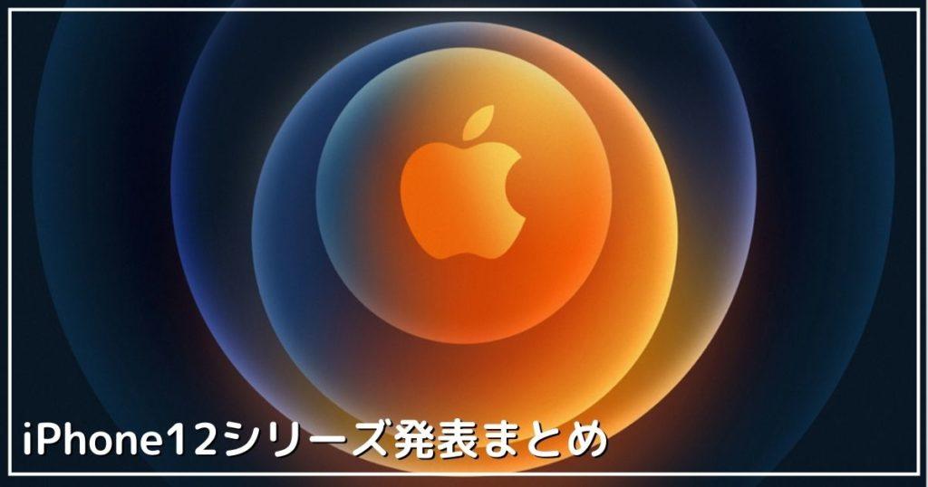 iphone12シリーズ発表まとめ